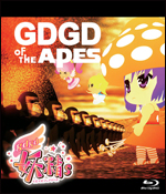 GDGD of the APES:キャラアニ特典