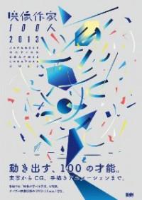 映像作家100人2013