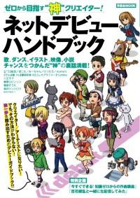 ネットデビューハンドブック(洋泉社)