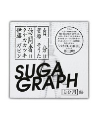 SUGAGRAPH / 自分用編(表)