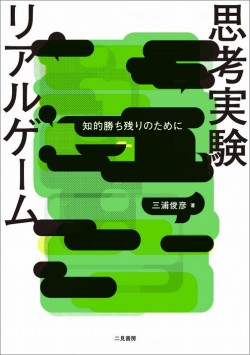 思考実験リアルゲーム / 三浦俊彦(著) / 二見書房