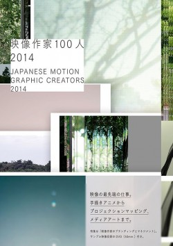 映像作家100人 2014 JAPANESE MOTION GRAPHIC CREATORS 2014